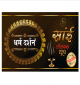 Sai Deluxe Dhoop (16 Sticks)